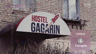 Інспектор Фреймут. Хостел Gagarin - місто Київ(, 2015-05-20T19:55:14.000Z)