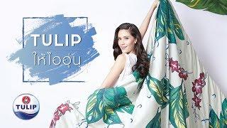 Tulip ให้ไออุ่น : มารีญา Miss Universe Thailand 2017