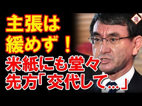 河野太郎外相が募集工からGSOMIAまで米紙で丁寧に説明!先方が交代を熱望するわけだ
