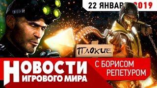 ПЛОХИЕ НОВОСТИ новый Splinter Cell и BioShock, батл NVidia и AMD, анимационный Mortal Kombat