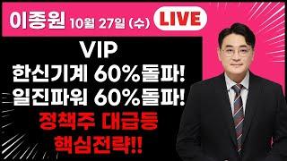 [강철주식] ▶이종원◀ vip 한신기계 60%수익돌파 일진파워 60%수익돌파 정책주 대급등 핵심전략!!