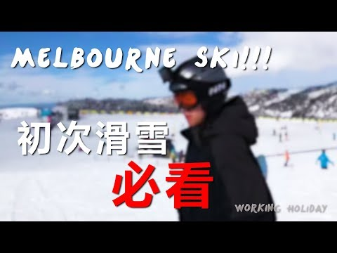 Vlog TV:Melbourne Ski!!!人生終於體驗到滑雪! /滑雪新手必看/澳洲打工度假/Vlog 013