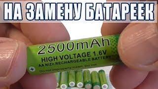 видео Литиевые батарейки и аккумуляторы стандарта АА и ААА 3.6 v