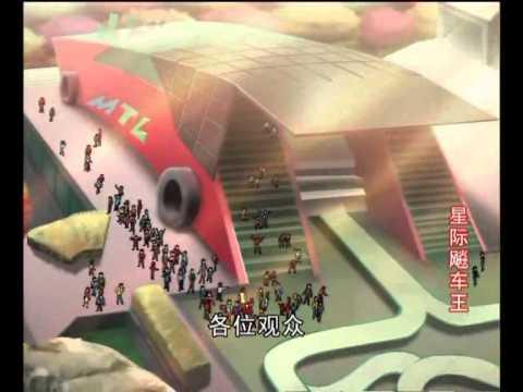 Phim hoạt hình Đường đua ngân hà - Tay Đua Ngân Hà - tập 10 phần ( 2 )