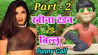 रवीना टंडन VS बिल्लू PART - 2 | Ravina Tandon funny call talking tom ravina tandon all hit song