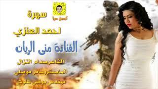 الفنانة منى الريان سهرة احمد العنزي 2019