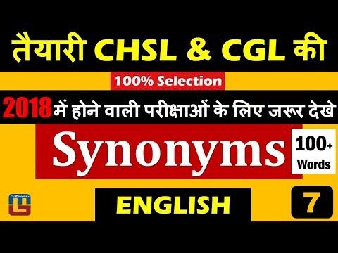 Synonyms 100+ Words | 2018 मे होने वाली परीक्षाओ के लिए जरुर देखे  | English | SSC CHSL | CGL