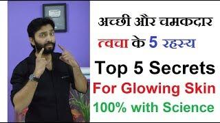 त्वचा को साफ और सुंदर बनाने का वैज्ञानिक तरीका। top 5 secret tips for glowing & healthy skin science