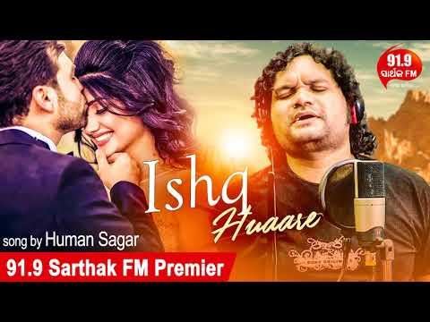 ISHQ HUAARE-Tate Chhuinle Laguchu | A BEAUTIFUL LOVE SONG By Humane Sagar | Exclusive on 91.9 FM