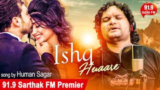 Tate Chhuinle Laguchu-ISHQ HUAARE - Studio Version | Humane Sagar | Sidharth TV | Sidharth Music