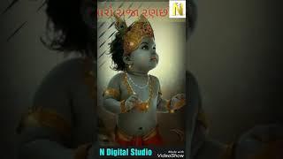 દ્વારિકા નો નાથ મારો રાજા રણછોડ music stutas 2018