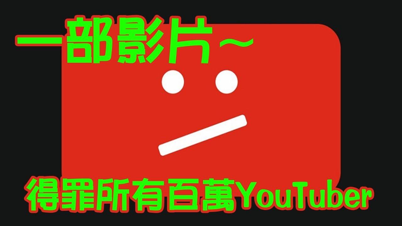 一部影片,得罪所有百萬訂閱YouTuber - YouTube