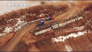 «Ядрово», «Воловичи», «Алексинский карьер»: скандально известные полигоны с высоты птичьего полёта
