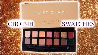 Свотчи палетки Soft Glam Anastasia Beverly Hills
