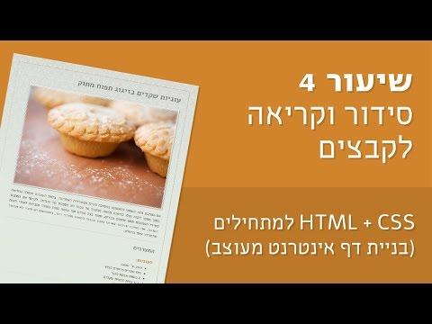 קורס #1 HTML + CSS למתחילים (בניית דף אינטרנט בסיסי) - שיעור 4