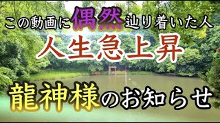 【金運参拝】この動画に偶然辿りついたら人生が急上昇してるサイン 龗神神社※金運・財運アップ・宝くじ祈願(Ryujin Shrine Nara Japan)#112