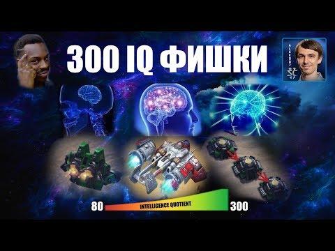 ТОП 5 СКРЫТЫХ ИГРОВЫХ МЕХАНИК - 300 IQ фишки в StarCraft II
