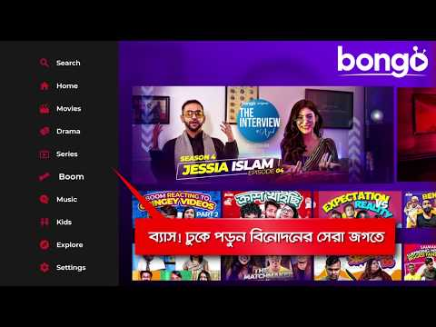 How To Install Bongo Android TV App?