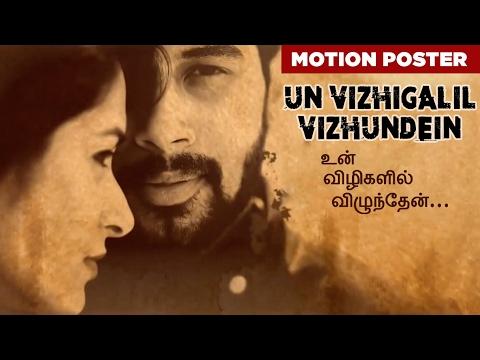 Un Vizhigalil Vizhundein Motion Poster | Saachin Raj | Shaan, Rashmi | Anson, Surbhi Tewari | Mohan