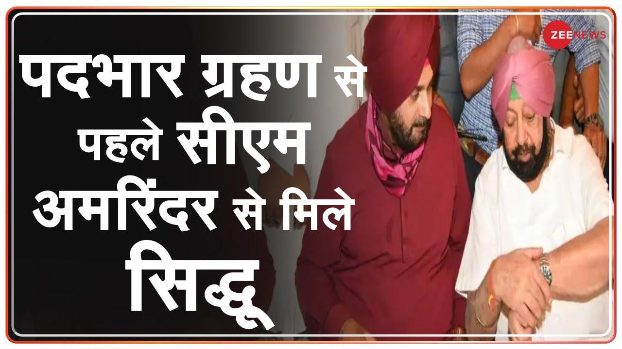 पदभार ग्रहण से पहले सीएम कैप्टन अमरिंदर सिंह से मिले नवजोत सिंह सिद्धू | Latest News | Hindi News
