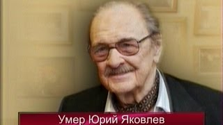 Умер народный артист Юрий Яковлев