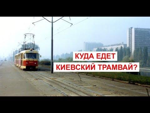 Куда едет киевский трамвай ?