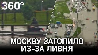 Первые кадры: Потоп на улицах Москвы после ливня. Боровское шоссе превратилось в реку