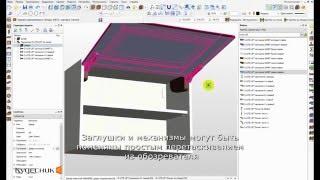 Подъёмник Samet D-Lite: установка и замена в Базис-Мебельщике(Демонстрация работы 3Д-модели подъёмника Samet D-Lite в среде САПР