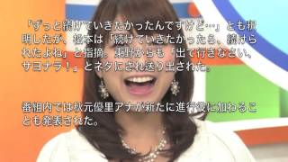 フジテレビの三田友梨佳アナウンサーが「ワイドナショー」(フジテレビ...