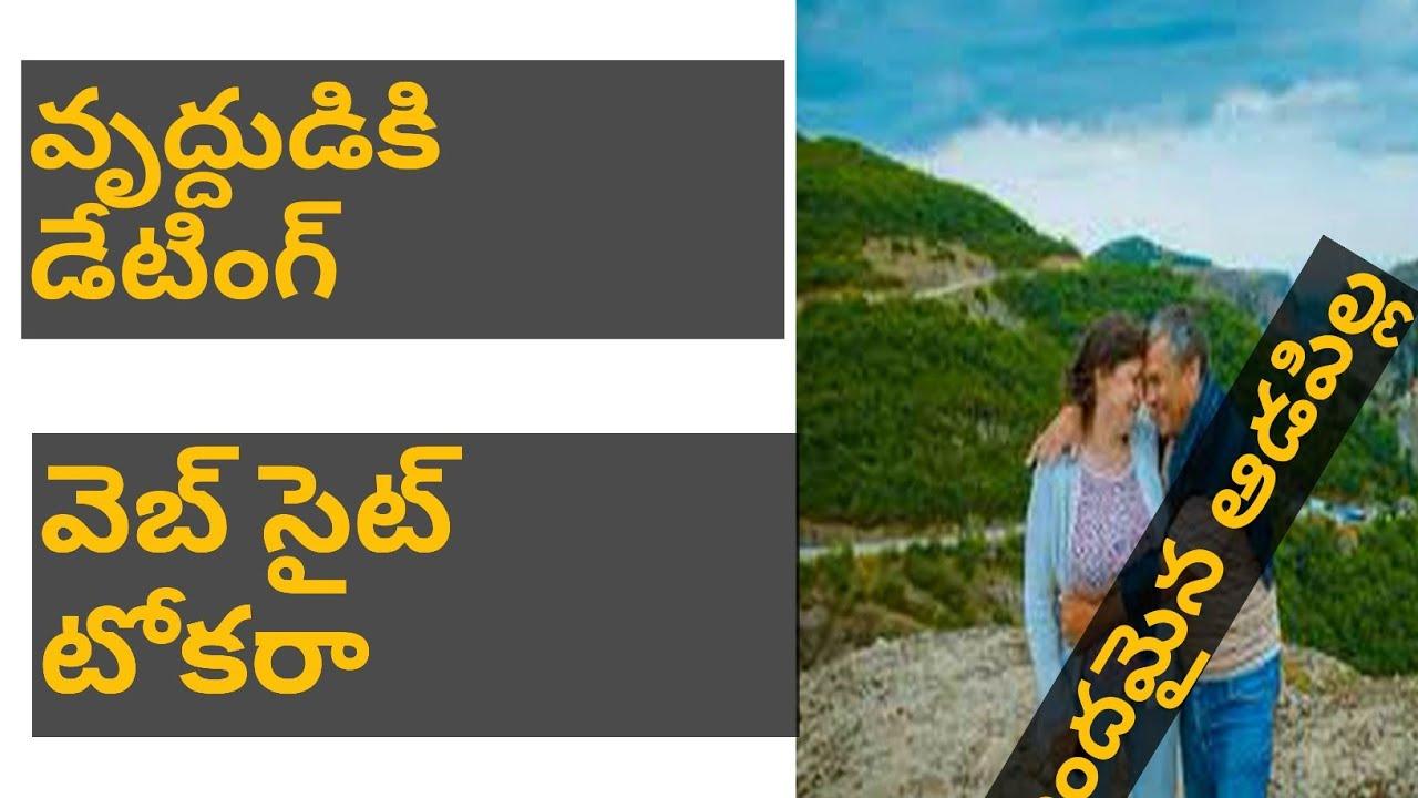 వృద్దుడికి డేటింగ్ వెబ్ సైట్ టోకరా | తెలుగు న్యూస్ | ఆడపిల్ల |Kusuma Telugu Vlogs