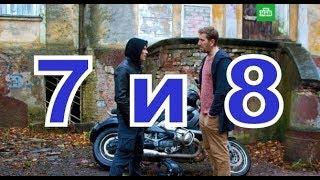 Живой описание 7 и 8 Серии, Дата выхода, содержание фильма