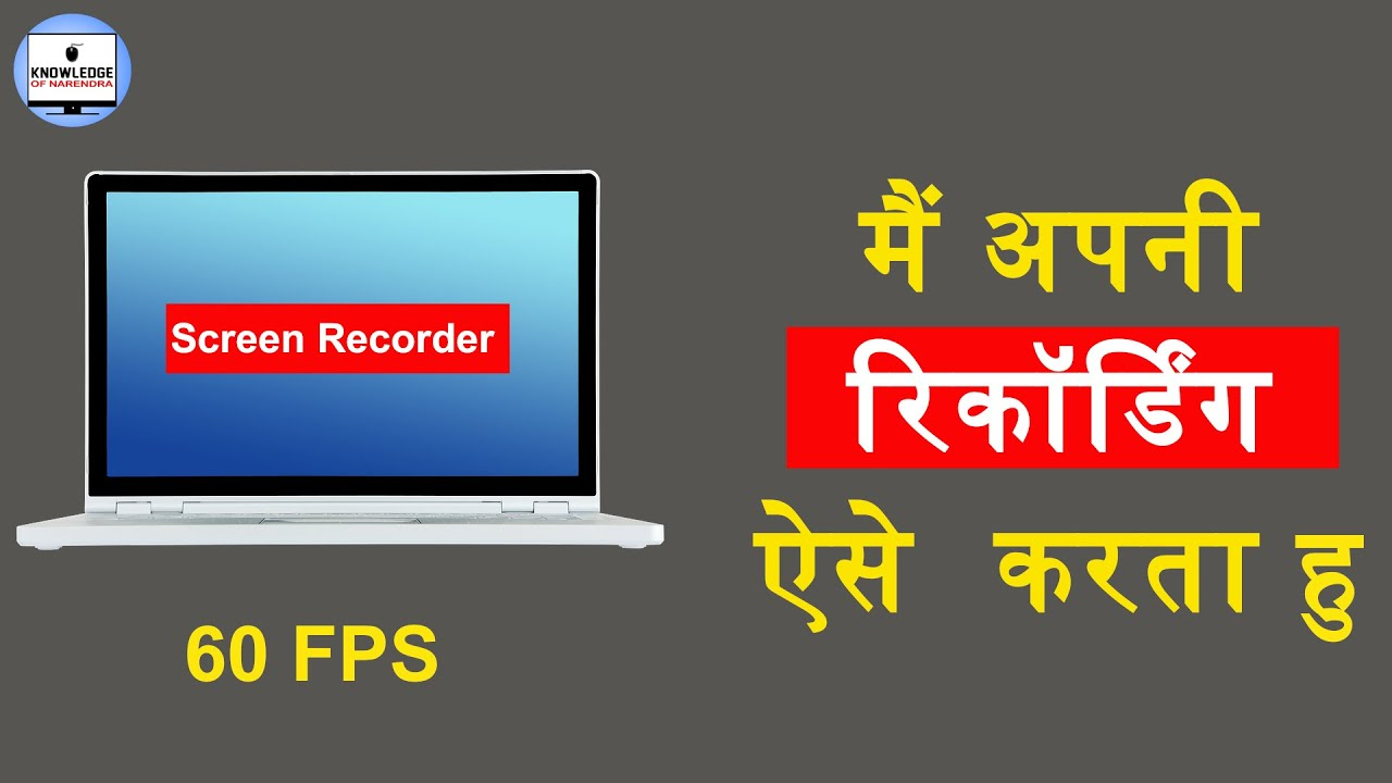 Computer Screen Recorder | How To Use Obs Studio | Free Screen Recorder | Hindi.