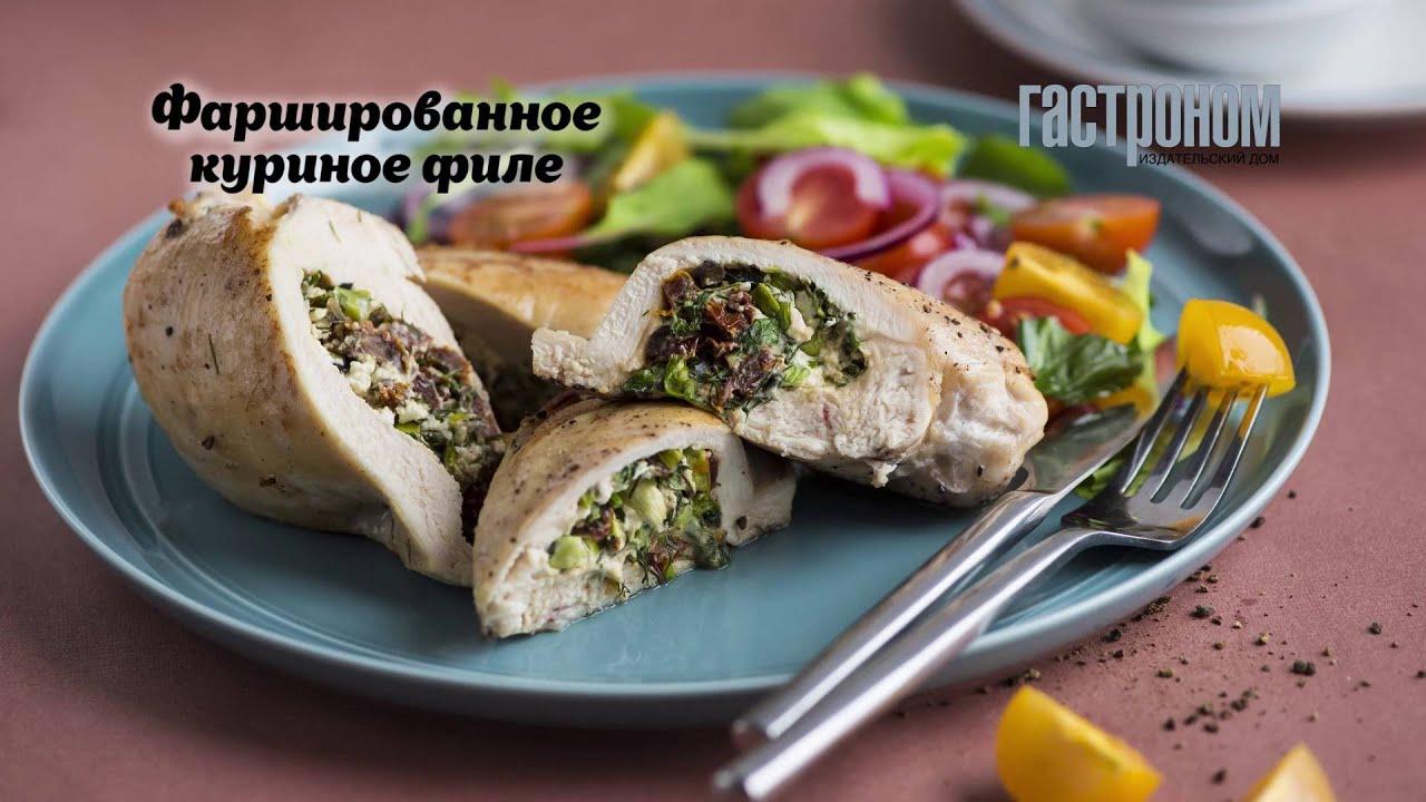 Рецепт вкусного фаршированного филе