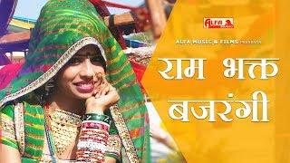 Ram Bhakt Bajrangi Full Audio Song Balaji Bhajan Alfa Music & Films