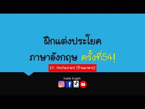 ฝึกเเต่งประโยคENGครั้งที่ 54! EP. Restaurant (ร้านอาหาร)  [Kable English]