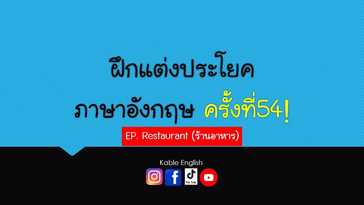 ฝึกเเต่งประโยคENGครั้งที่ 54! EP. Restaurant (ร้านอาหาร)  [Kable English] | restaurant อ่านว่าข้อมูลล่าสุดที่เกี่ยวข้อง