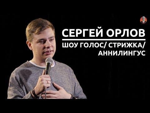 Сергей Орлов - Шоу голос / Стрижка / Аннилингус [СК #6]
