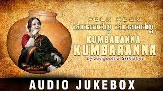 Kumbaranna Kumbaranna Jukebox | Folk Rock | Sangeetha Srikrishen | Kannada Janapada Songs
