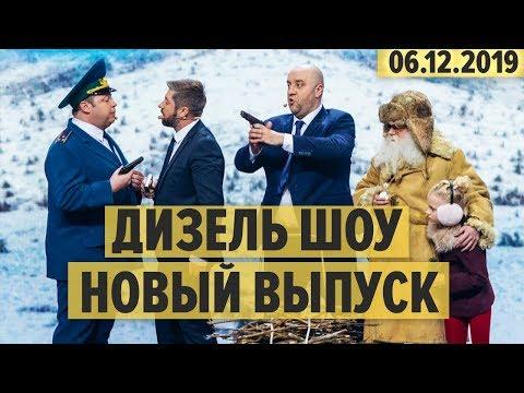 Дизель Шоу – полный 67 выпуск – 06.12.2019 | ЮМОР ICTV
