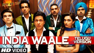 India Waale Video Song (Telugu Version) | Happy New Year | Shah Rukh Khan, Deepika Padukone, Others
