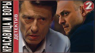 Красавица и воры (2020). 2 серия. Детектив, премьера.