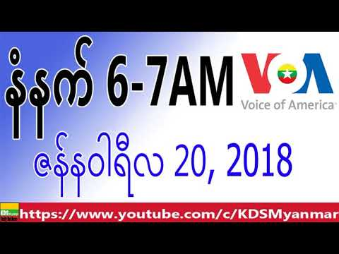 VOA Burmese News, Morning, January 20, 2018