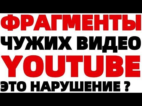 Авторское право видео Ютуб Использование чужих фрагментов в ролике YouTube