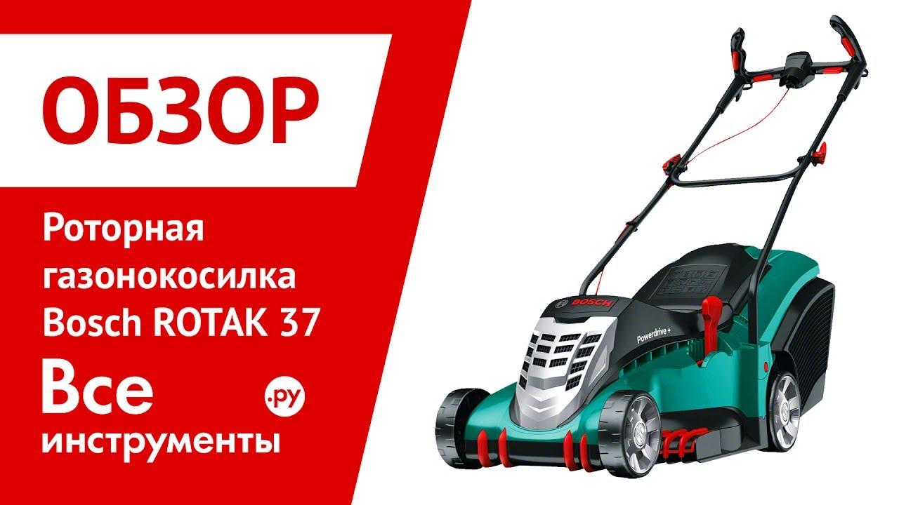 4 июн 2017. Электрическая газонокосилка bosch arm 37 0. 600. 8a6. 201 цена от 9 669 руб. , отзывы, инструкция, видео, фото и технические.