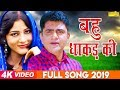 बहु धाकड़ की | Bahu Dhakad Ki | Full Song 2019 | Dhakad Chhora, Uttar Kumar, Suman Negi | Trimurti