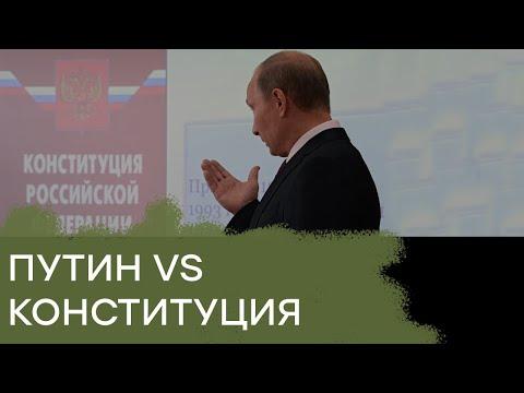 Переписать конституцию под себя - новый план Путина — Гражданская оборона