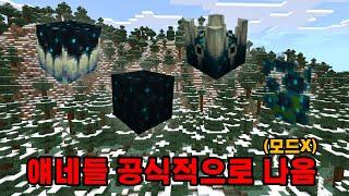 마인크래프트 베타버전에 스컬크 블록들이 출시되었습니다