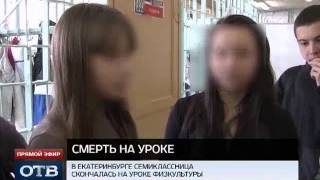 Екатеринбургская школьница умерла прямо на уроке физкультуры(В школе № 150 Екатеринбурга до сих пор работают следователи. Доступ в спортзал -- место трагедии -- строго..., 2013-04-16T09:00:44.000Z)