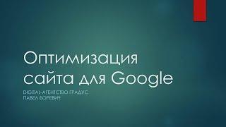 Поисковая оптимизация сайта под Google: что нужно, чтобы выйти в ТОП?