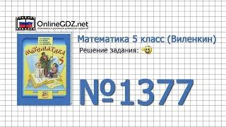 Задание № 1377 - Математика 5 класс (Виленкин, Жохов)
